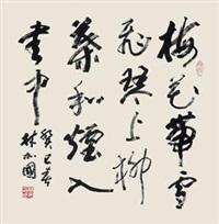 书法 by lin jiaguo