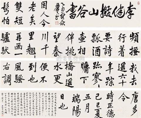 calligraphy after shan gu by li jian