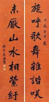 行书 对联 (couplet) by zeng guofan