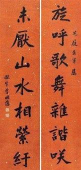 行书 对联 (couplet) by zeng guofan