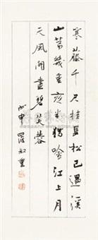 行书 by luo shuzhong