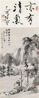 踈澹高秋 (landscape) by pu jin, pu quan and qi gong