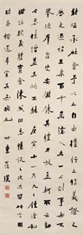 楷书 by luo shuzhong