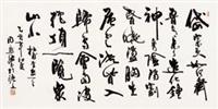 行书杜甫诗 by zhou huijun