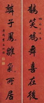 行书七言联 对联 (couplet) by qian bojiong