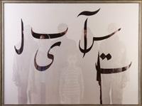 secret of words #2 by sadegh tirafkan