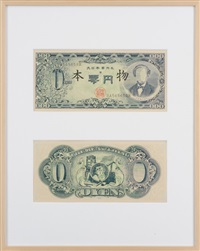the great japanese zero yen note by genpei akasegawa