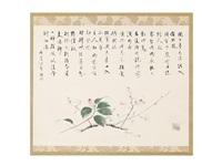 east wind by kibo kodama