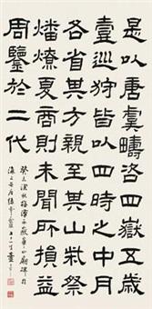 隶书华山庙碑 立轴 纸本 by tong danian