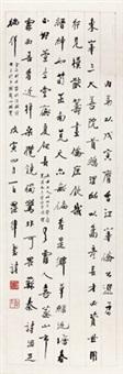 行书 镜心 水墨纸本 by luo shuzhong