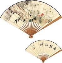 "岁寒盟 行书""至诚如神"" by various chinese artists"