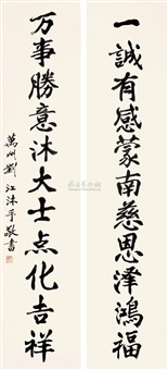 书法对联 (couplet) by liu jiang