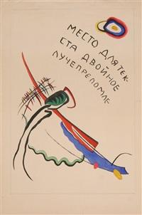 abstract (mesto dlya teksta dvoinoe lucheprelomle) by vasili dmitrivich bobrov