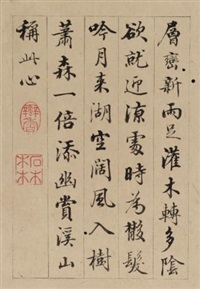 landscape of the four seasons and poetry in running script (alb. w/12 works) by yunxi and dong gao