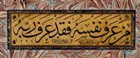 levha by ibrahim alaeddin