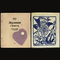 zaumnaya gniga - transrational boog (bk by aleksei kruchenykh and aliagrov w/9 works, folio) by olga rozanova
