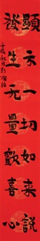 楷书七言联 (couplet) by liu canming