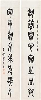 甲骨八言联 (二幅) (couplet) by luo zhenyu