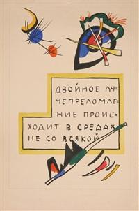 abstract (dvoinoe lucheprelomlenie proiskhodit v sredakh ne so vsyakoi) by vasili dmitrivich bobrov