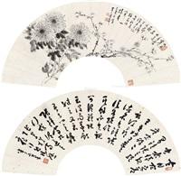 梅菊迎春 书法 扇轴 双挖 水墨纸本 (2 works on 1 scroll) by chen banding