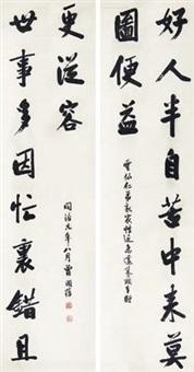 行书十一言联 对联 (couplet) by zeng guofan
