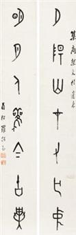甲骨七言联 (二幅) (couplet) by luo zhenyu