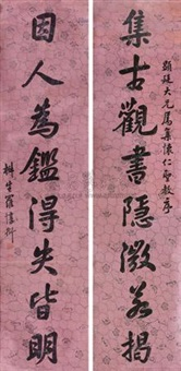 书法 对联 (couplet) by luo chunyan