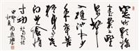 行书七言诗 镜框 水墨纸本 (calligraphy) by zhou huijun