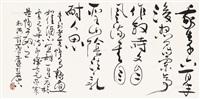 草书 镜片 纸本 (cursive script calligraphy) by xu linlu