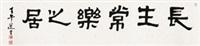 魏碑长生常乐之居 镜心 水墨纸本 by rao zongyi