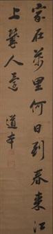 书法 by daoben