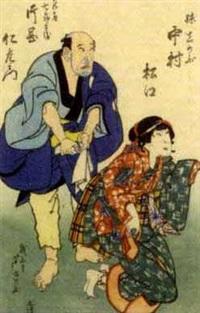 die beiden schauspieler nakamura matsue als shoya shichirobei und kataoka nizaemon als tawamurega (oban) by ashiyuki