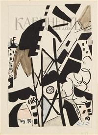 абстрактная композиция by jean pougny