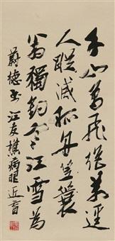 书法 by jiang youqiao