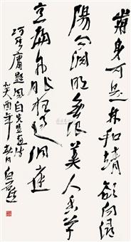 书法 by bai di