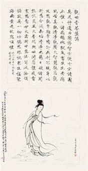 观音图 by chen shaomei