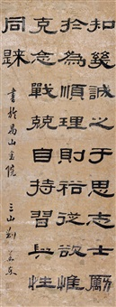 隶书 (calligraphy) by liu huadong