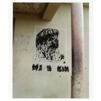 del proyecto memoria íntimas: marcas (graffiti unita) by carlos garaicoa
