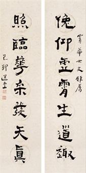 行书七言联 对联 水墨纸本 (couplet) by rao zongyi