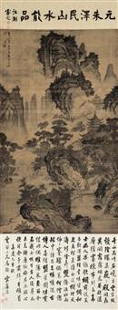 山水直幅 (landscape) by zhu derun