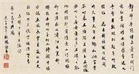 行书《金瓶梅词话》开篇词二首 (calligraphy in running script) by lin yutang