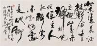 行草《李白诗》 镜心 水墨纸本 by zhou shaohua
