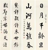 七言对联 书法对联 屏轴 纸本 (2 couplets) by liu taixi