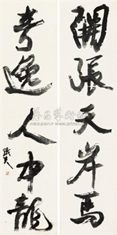 行书五言联 对联 (calligraphy) (couplet) by li tiefu