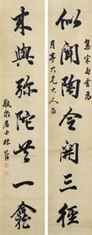 行书七言联 对联 (couplet) by lin zexu
