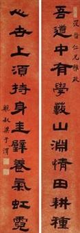 隶书十二言联 (couplet) by liang yuwei