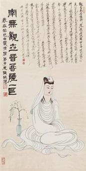 观音像 by piao yuanzhi