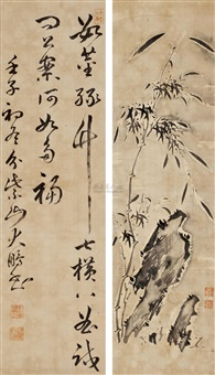 书画合璧 (2 works) by da peng