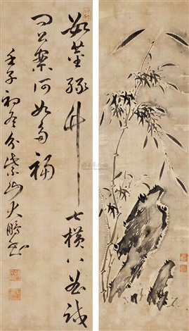 书画合璧 2 works by da peng