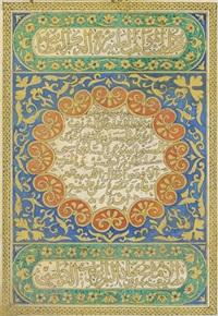 kitab ghayth al-mawahib al-aliya fi sharh al-hukm al-hukum al-ata'iya (bk w/text by muhammad bin ibrahim bin'abad al-nafazi al-zaidy al-andalusi & 189 illuminated pages) by al-sadiq bin al-habib al-faradi